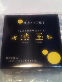 柿渋石鹸渋玉